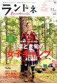 ランドネ 2010年 11月号 [雑誌]
