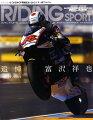 RIDING SPORT (ライディングスポーツ) 2010年 11月号 [雑誌]