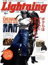 Lightning (ライトニング) 2010年 10月号 [雑誌]