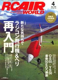 RC_AIR_WORLD_(�饸����_����_����)_2010ǯ_04���_[����]
