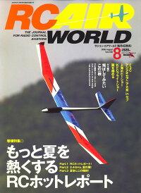 RC_AIR_WORLD_(�饸����_����_����)_2008ǯ_08���_[����]