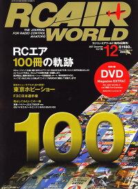 RC_AIR_WORLD_(�饸����_����_����)_2007ǯ_12���_[����]