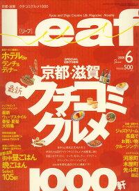 Leaf_(���)_2008ǯ_06���_[����]