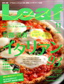 Leaf (リーフ) 2010年 11月号 [雑誌]