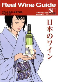 Real_Wine_Guide_2009ǯ_01���_[����]