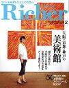 Richer 2月号 -大阪・京都・神戸の美術館-