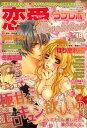 恋愛Revolution (ラブレボ) 2009年 06月号 [雑誌]