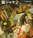 猫ジャケ 2009年 04月号 [雑誌]