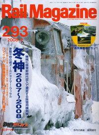 Rail_Magazine_(�쥤��ޥ�����)_2008ǯ_02���_[����]