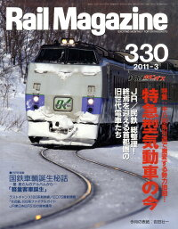 Rail_Magazine_(�쥤��ޥ�����)_2011ǯ_03���_[����]