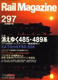 Rail_Magazine_(�쥤��ޥ�����)_2008ǯ_06���_[����]