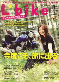 L_+_bike_(��ǥ����Х���)_2008ǯ_10���_[����]