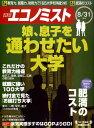 週刊 エコノミスト 2010年 8/31号 [雑誌]