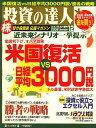 投資の達人 2008年 12月号 [雑誌]
