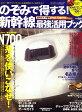 のぞみで得する新幹線最強活用ブック 2008年 08月号 [雑誌]