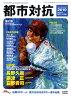 第81回都市対抗野球 2010年 08月号 [雑誌]