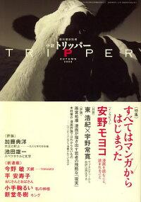 ����_TRIPPER_(�ȥ�åѡ�)_2008ǯ_09���_[����]