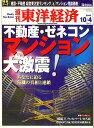 週刊 東洋経済 2008年 10/4号 [雑誌]
