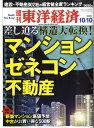 週刊 東洋経済 2009年 10/10号 [雑誌]