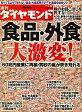 週刊 ダイヤモンド 2009年 1/17号 [雑誌]