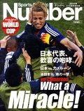Sports Graphic Number (スポーツ・グラフィック ナンバー) W杯臨時増刊