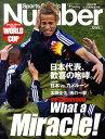 Sports Graphic Number #スポーツ・グラフィック ナンバー# W杯臨時増刊 2010年 6/25号 [雑誌]