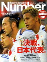 Sports Graphic Number (スポーツ・グラフィック ナンバー) W杯臨時増刊 2010年 06月号 [雑誌]