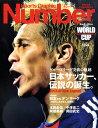 Sports Graphic Number (スポーツ・グラフィック ナンバー) W杯臨時増刊 2010年 7/6号 [雑誌]