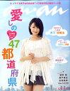 an・an (アン・アン) 2010年 10/13号 [雑誌]
