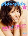 an・an (アン・アン) 2010年 5/19号 [雑誌]