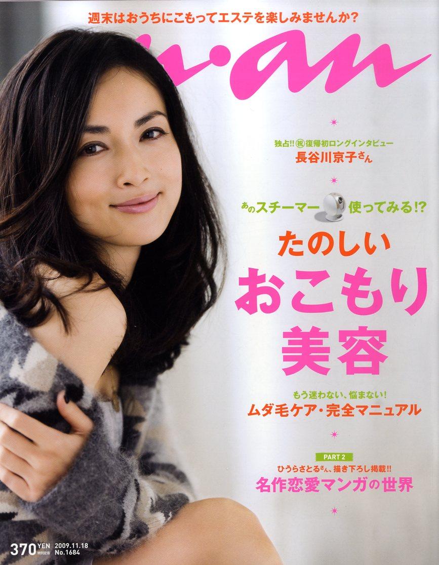 an・an (アン・アン) 2009年 11/18号