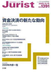 Jurist_(����ꥹ��)_2009ǯ_12/15��_[����]