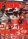 F1 (エフワン) 速報 2008年 8/28号 [雑誌]