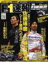 F1 (エフワン) 速報 2009年 12/24号 [雑誌]