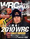 WRC PLUS (プラス) 2010年 03月号 [雑誌]