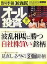 オール投資 2008年 12/1号 [雑誌]
