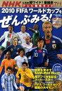 2010FIFAワールドカップをぜんぶみる ! 2010年 07月号 [雑誌]