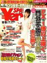 【送料無料】\en SPA (エンスパ) 2008年 10月号 [雑誌]