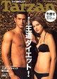 Tarzan (ターザン) 2008年 12/10号 [雑誌]