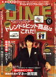 DIME (ダイム) 2009年 1/6号 [雑誌]