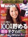 wanna ! (ワンナ) 2010年 01月号 [雑誌] 【ビジネス・マネー誌50万ポイント山分け!】