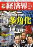 経済界 2010年 11/2号 [雑誌]