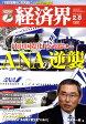 経済界 2011年 2/8号 [雑誌]