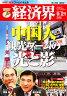 経済界 2010年 9/21号 [雑誌]