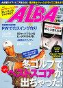 ALBA TROSS-VIEW (アルバトロス・ビュー) 2011年 2/10号 [雑誌]