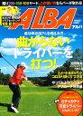 ALBA TROSS-VIEW (アルバトロス・ビュー) 2010年 12/9号 [雑誌]