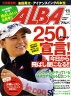 ALBA TROSS-VIEW (アルバトロス・ビュー) 2010年 9/23号 [雑誌]