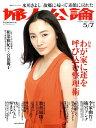 婦人公論 2010年 5/7号 [雑誌]