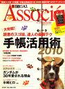 日経ビジネス Associe (アソシエ) 2009年 11/3号 [雑誌] ビジネス・パソコン雑誌フェア対象商品