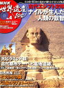 NHK 世界遺産100 2009年 4/14号 [雑誌]